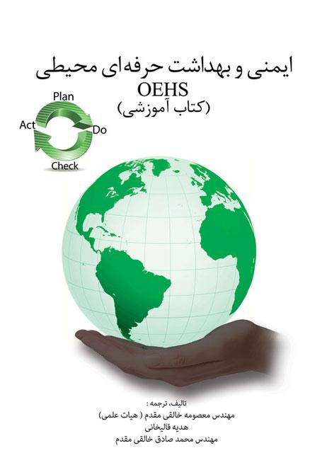 ایمنی و بهداشت حرفه ای محیطی (کتاب آموزشی)