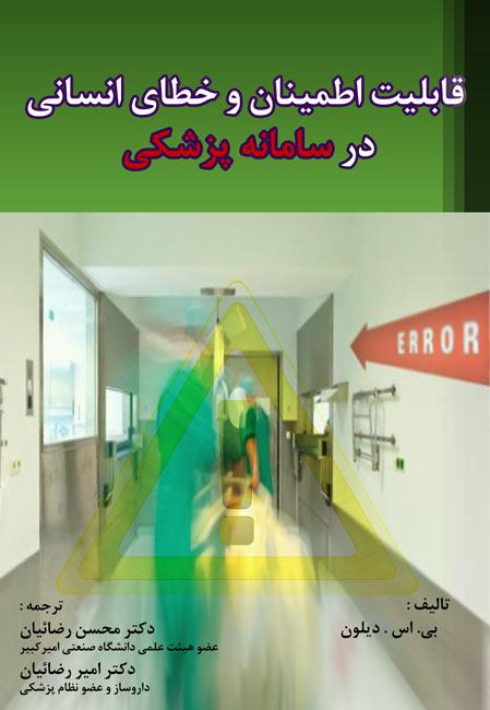 قابلیت اطمینان و خطای انسانی در سامانه پزشکی
