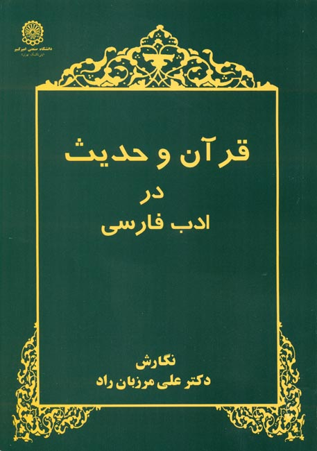 Quran and Hadith in Persian Literature