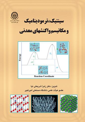 سینتیک،ترمودینامیک ومکانیسم واکنشهای معدنی