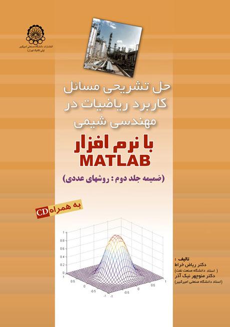 حل تشریحی مسائل کاربرد ریاضیات در مهندسی شیمی با نرم افزار MATLAB