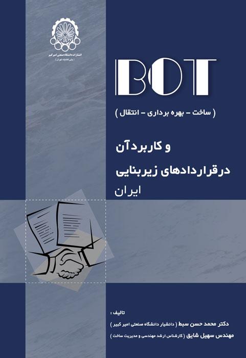 BOT و کاربرد آن در قراردادهای زیربنایی ایران