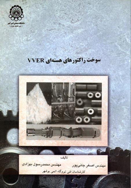 The Fuel of VVER Nuclear Reactors