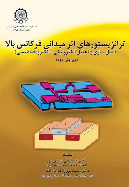 ترانزیستورهای اثر میدانی فرکانس بالا
