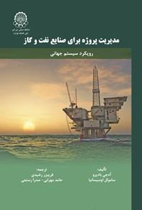 مدیریت پروژه برای صنایع نفت و گاز؛ رویکرد سیستم جهانی