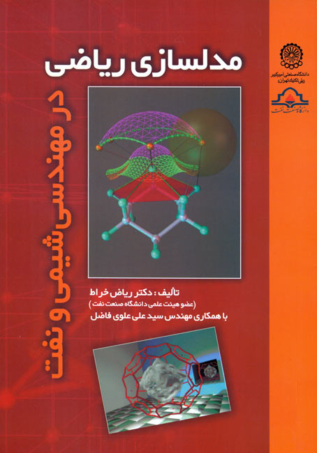 Mathematical Modelling in Chemical and Petroleum Engineering
