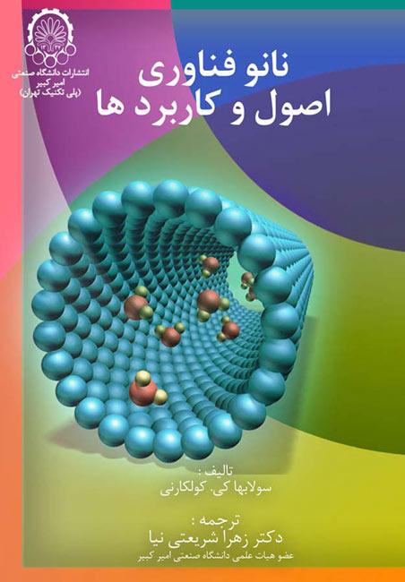 نانو فناوری (اصول و کاربردها)