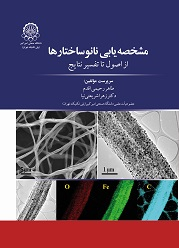 مشخصه یابی نانو ساختارها
