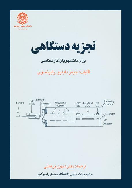 تجزیه دستگاهی (جلد اول)