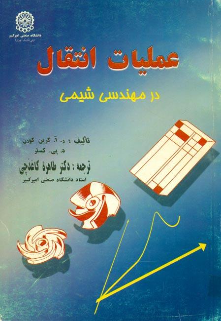 عملیات انتقال در مهندسی شیمی