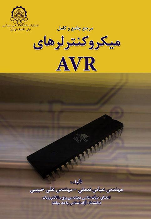 مرجع جامع وکامل میکروکنترلرهای AVR