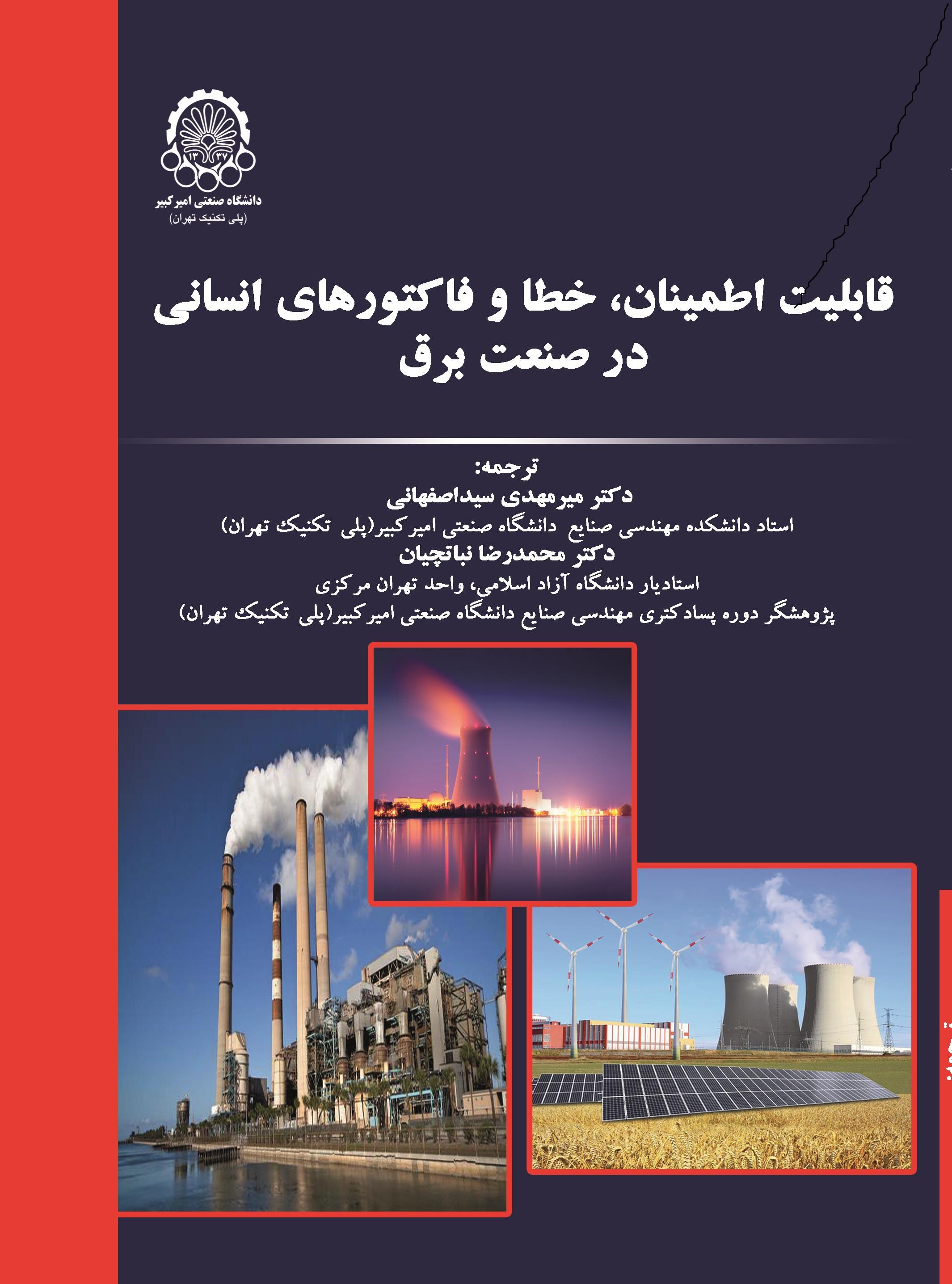 قابلیت اطمینان ،خطا وفاکتورهای انسانی در صنعت برق