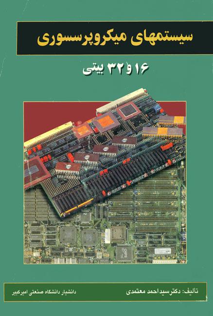 سیستم های میکروپروسسوری 16 و 32 بیتی
