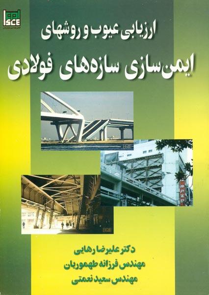 ارزیابی عیوب و روش های ایمن سازی سازه های فولادی