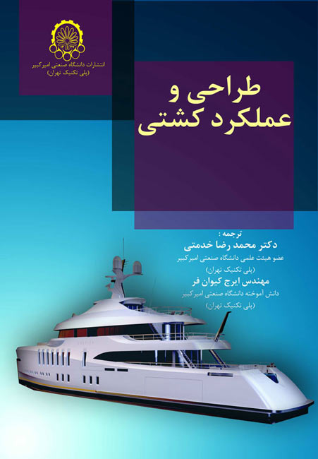 طراحی و عملکرد کشتی