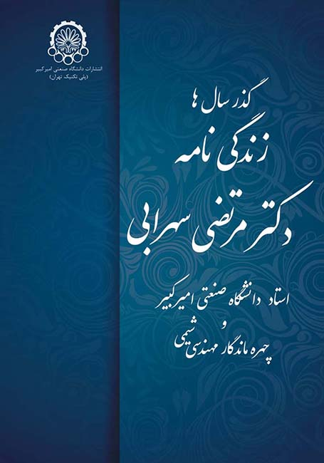 Passing Years Autobiography of Morteza Sohrabi