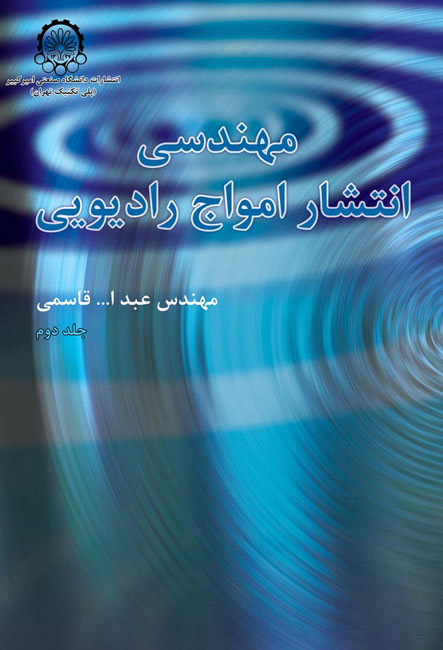 Engineering of Radiowave Propagation-Volume II