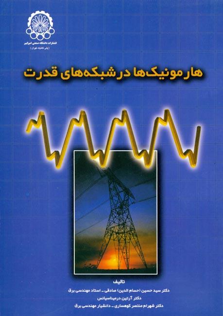 هارمونیک ها در شبکه های قدرت