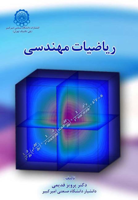 ریاضیات مهندسی