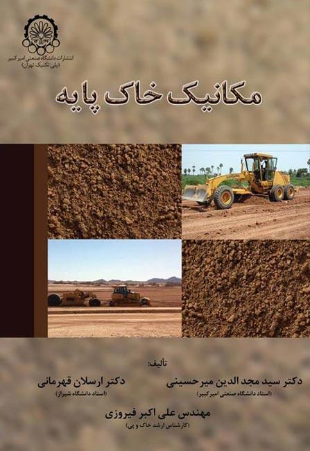 مکانیک خاک پایه