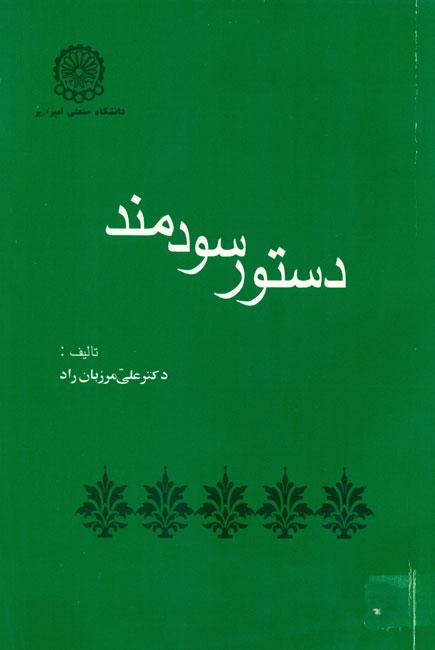Practical Persian Grammar