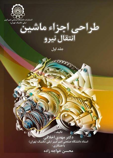 طراحی اجزاء ماشین (جلد اول: انتقال نیرو)