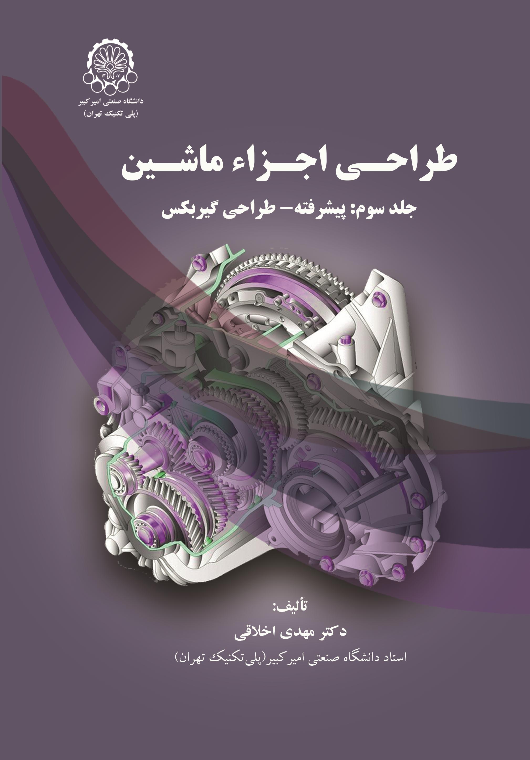 طراحی اجزاء ماشین جلد سوم : پیشرفته -طراحی گیربکس
