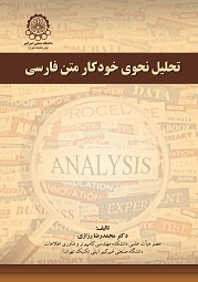 Automatic Syntax Analysis of Farsi Text