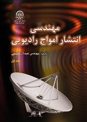Engineering of Radiowave Propagation-Volume I