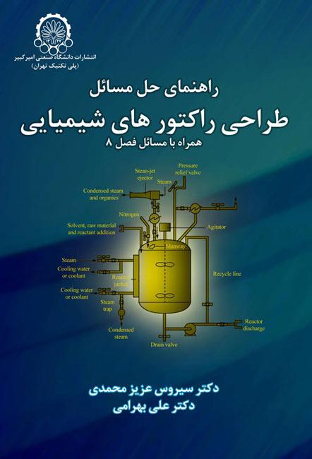 راهنمای حل مسائل طراحی راکتورهای شیمیایی