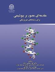 مقدمه ای مصور  بر بیو شیمی برای رشته های غیر پزشکی