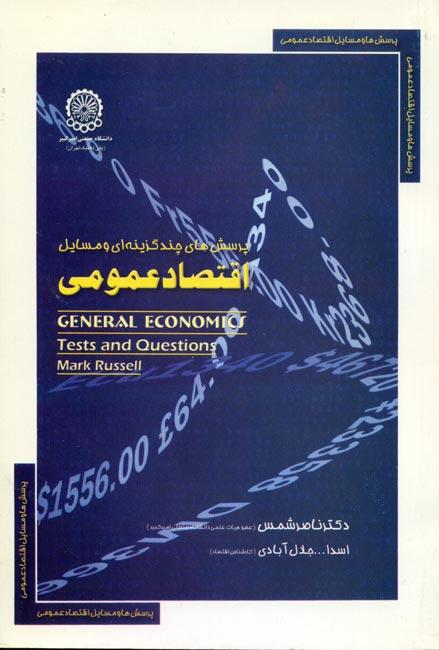 پرسش های چند گزینه ای و مسایل اقتصاد عمومی