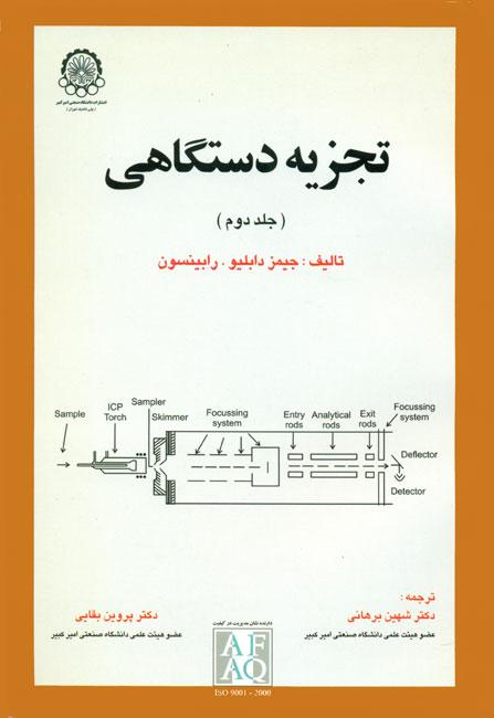 Undergraduate Instrumental Analysis-Volume II