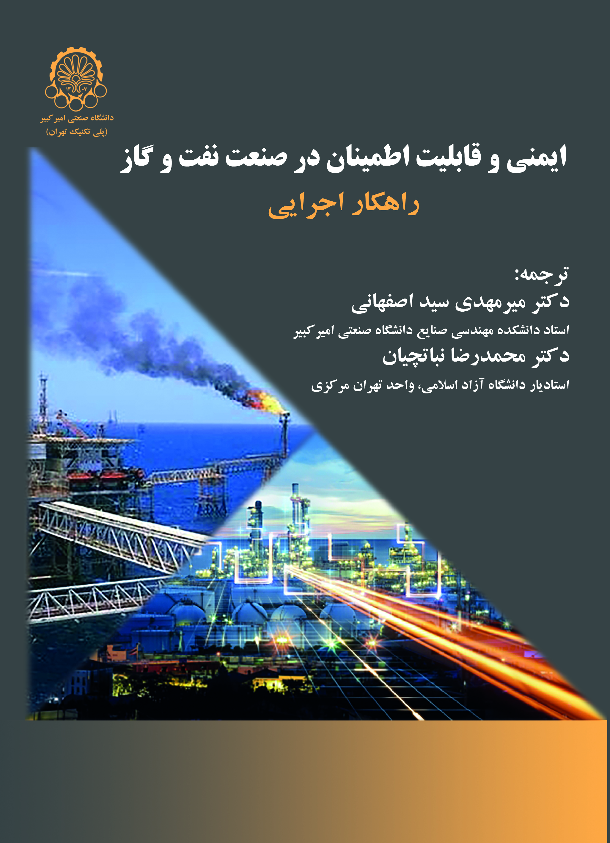 safety and Relibility in the Oil and Industry