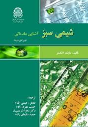 شیمی سبز آشنایی مقدماتی