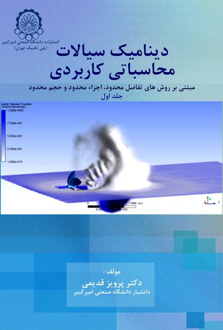 دینامیک سیالات محاسباتی کاربردی (جلد اول)