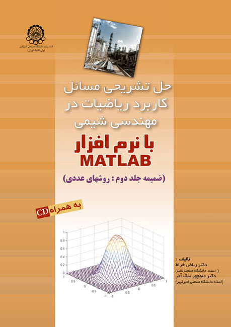 Solved Problem of Applied Mathematics in Chemical Engineering-Using MATLAB-Volume II