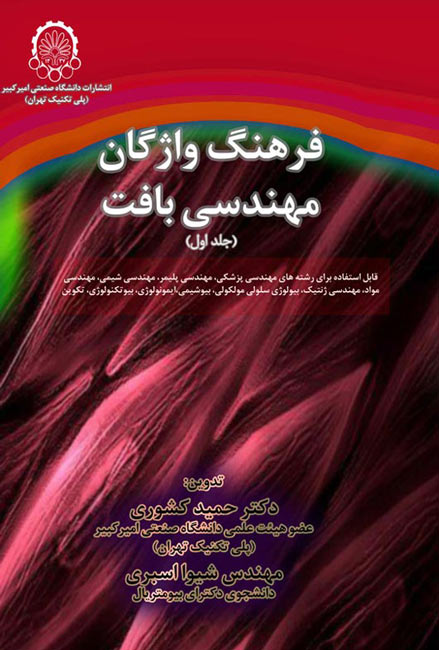 Tissue Engineering Dictionary-Volume I