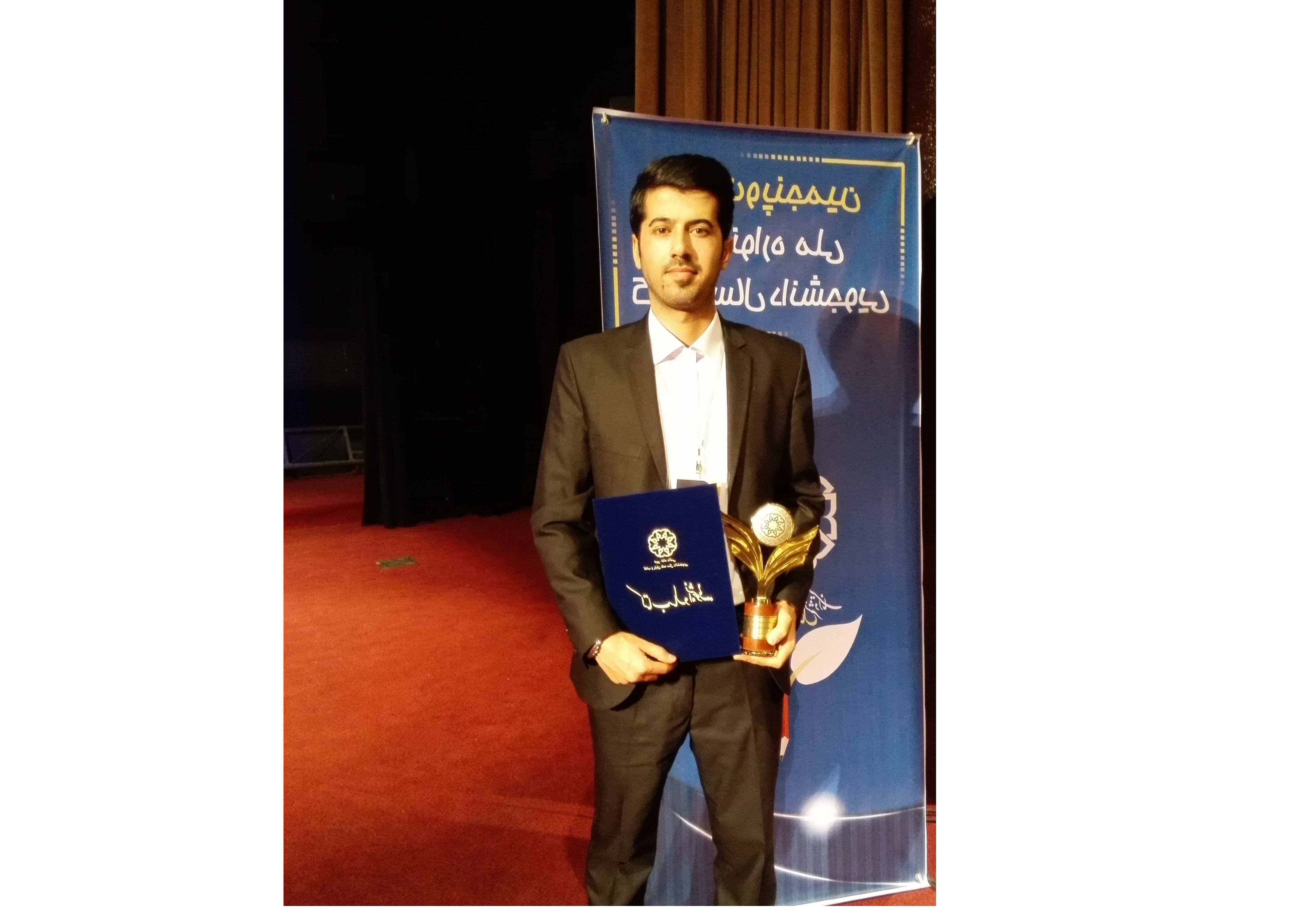 برگزیده بیست وپنجمین دوره جشنواره کتاب سال دانشجویی