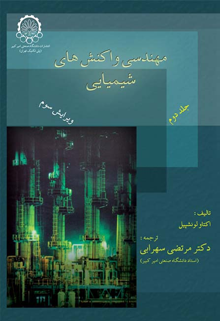 مهندسی واکنش های شیمیایی (جلد دوم)