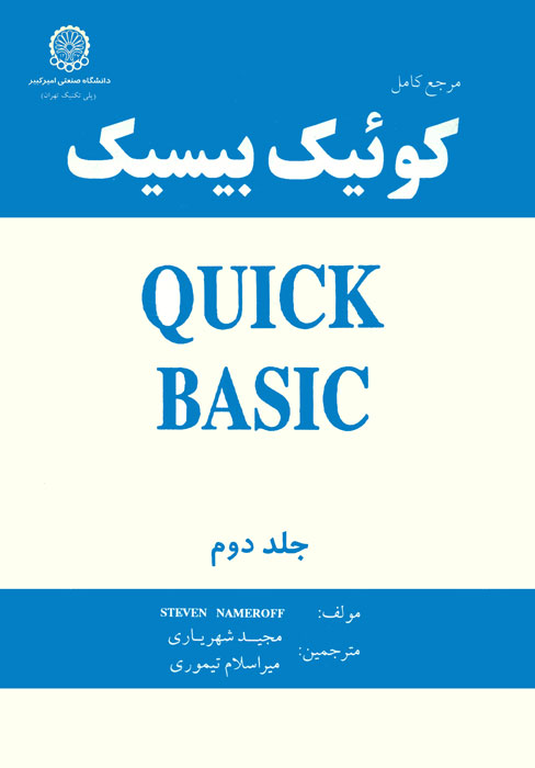 Comprehensive Reference of Quick Basic-Volume II