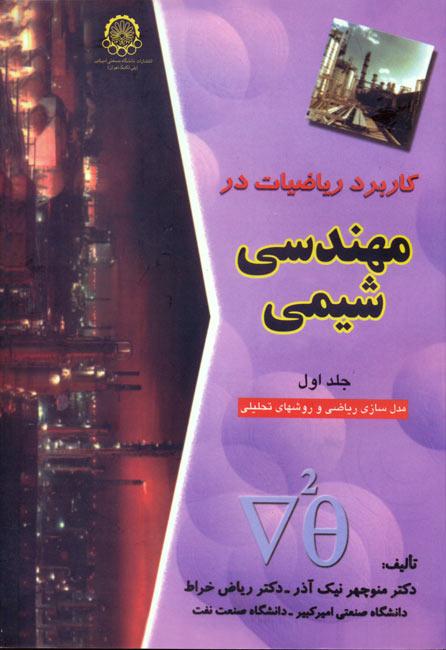 کاربرد ریاضیات در مهندسی شیمی (جلد اول: مدل سازی ریاضی و روش های تحلیل)