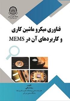 فناوری میکرو ماشین کاری وکاربردهای آن در MEMS