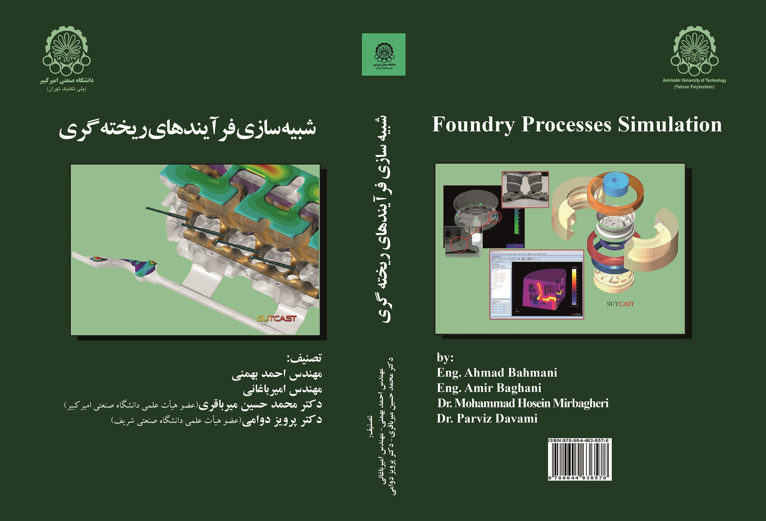 کتاب شبیه سازی فرآیندهای ریخته گری در سی و ششمین دوره کتاب سال جمهوری اسلامی اثر شایسته تقدیر شناخته  شد.