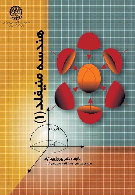 هندسه منیفلد (1)