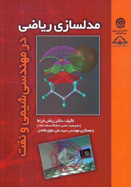 مدلسازی ریاضی در مهندسی شیمی و نفت