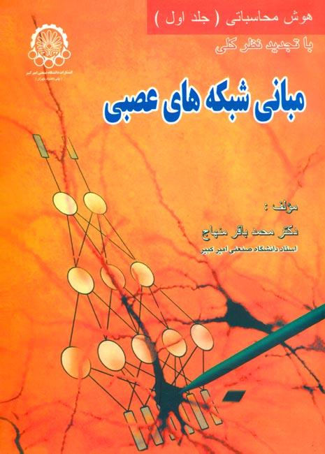Computational Intelligence-Volume I: Fundamentals of Neural Networks
