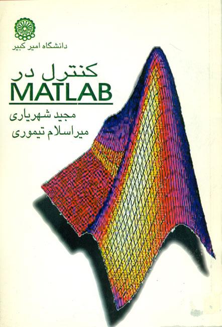 کنترل در MATLAB