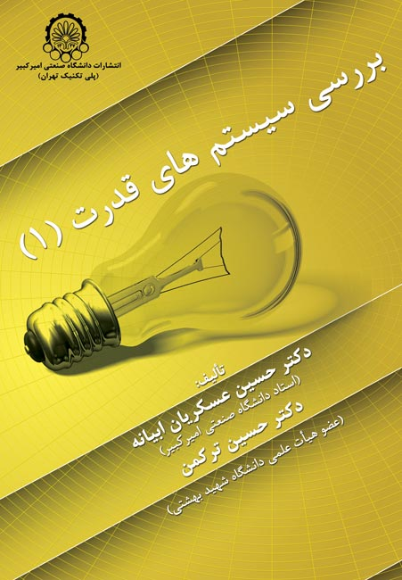 بررسی سیستم های قدرت (1)