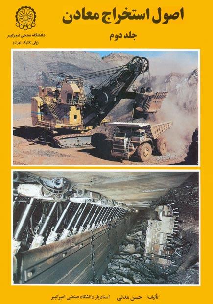 اصول استخراج معادن (جلد دوم)